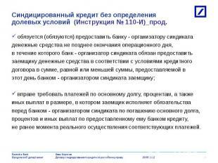 обязуется (обязуются) предоставить банку - организатору синдиката обязуется (обя