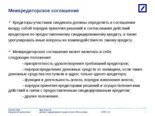 Кредиторы-участники синдиката должны определить в соглашении Кредиторы-участники