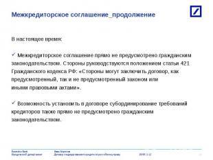 В настоящее время: Межкредиторское соглашение прямо не предусмотрено гражданским