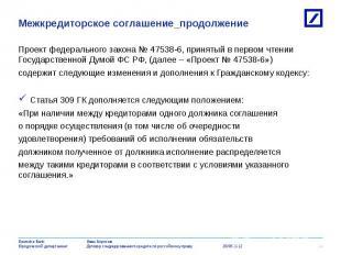 Проект федерального закона № 47538-6, принятый в первом чтении Государственной Д