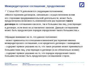 Статья 450 ГК дополняется следующим положением: Статья 450 ГК дополняется следую