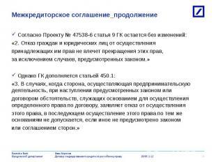 Согласно Проекту № 47538-6 статья 9 ГК остается без изменений: Согласно Проекту