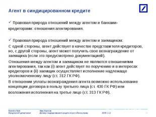 Правовая природа отношений между агентом и банками- Правовая природа отношений м