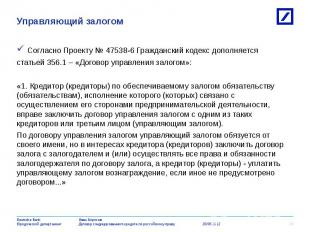Согласно Проекту № 47538-6 Гражданский кодекс дополняется Согласно Проекту № 475