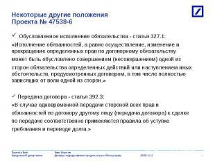 Обусловленное исполнение обязательства - статья 327.1: Обусловленное исполнение