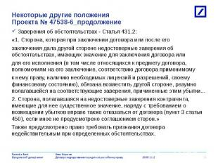 Заверения об обстоятельствах - Статья 431.2: Заверения об обстоятельствах - Стат