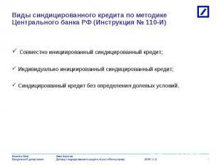 Совместно инициированный синдицированный кредит; Совместно инициированный синдиц