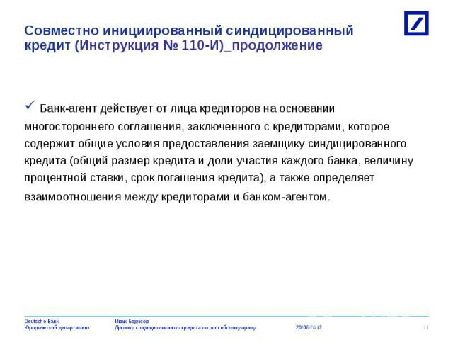Банк-агент действует от лица кредиторов на основании многостороннего соглашения, заключенного с кредиторами, которое содержит общие условия предоставления заемщику синдицированного кредита (общий размер кредита и доли участия каждого банка, величину…