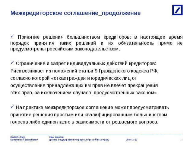 Принятие решения большинством кредиторов: в настоящее время порядок принятия таких решений и их обязательность прямо не предусмотрены российским законодательством. Принятие решения большинством кредиторов: в настоящее время порядок принятия таких ре…