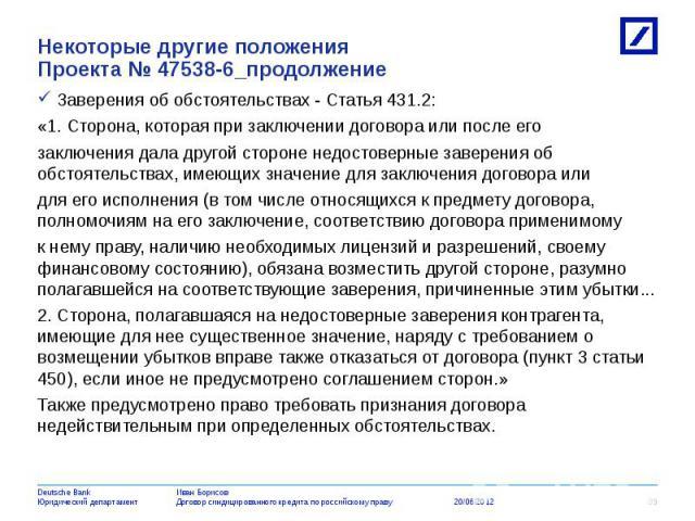 Заверения об обстоятельствах - Статья 431.2: Заверения об обстоятельствах - Статья 431.2: «1. Сторона, которая при заключении договора или после его заключения дала другой стороне недостоверные заверения об обстоятельствах, имеющих значение для закл…