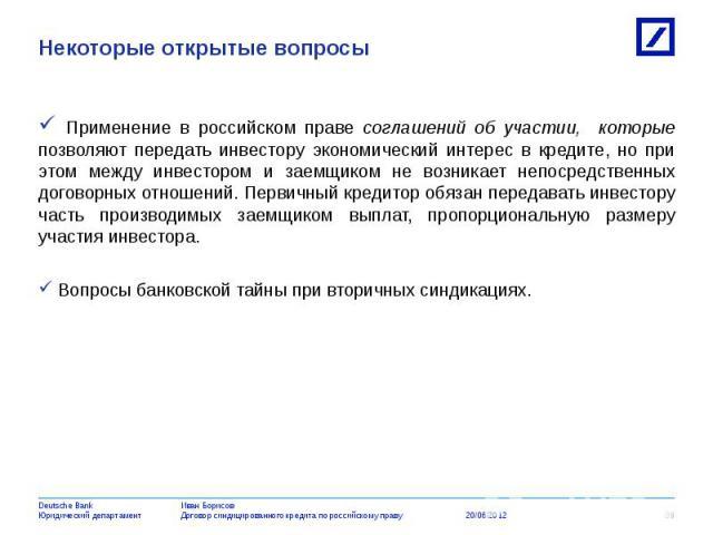 Применение в российском праве соглашений об участии, которые позволяют передать инвестору экономический интерес в кредите, но при этом между инвестором и заемщиком не возникает непосредственных договорных отношений. Первичный кредитор обязан передав…