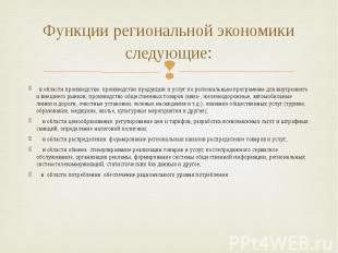Функции региональной экономики следующие: в области производства: производство п
