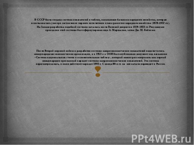 В СССР была создана система показателей и таблиц, называемая балансом народного хозяйства, которая использовалась уже при составлении первого пятилетнего плана развития народного хозяйства (1928-1932 гг.). На Западе разработка подобной системы начал…