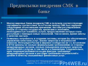 Многие мировые банки внедрили СМК и получили соответствующие сертификаты соответ