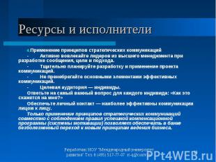 Применение принципов стратегических коммуникаций Применение принципов стратегиче