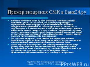 Впервые в России Банк24.ру ввел денежную гарантию качества банковских услуг. Ее