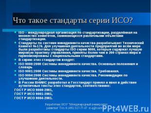 ISO – международная организация по стандартизации, разделённая на множество коми
