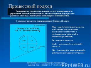Преимущество процессного подхода состоит в непрерывности управления, которое он