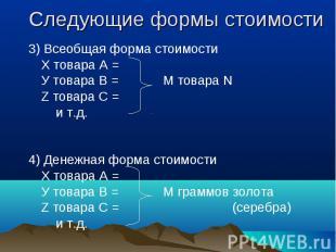 3) Всеобщая форма стоимости 3) Всеобщая форма стоимости Х товара А = У товара В