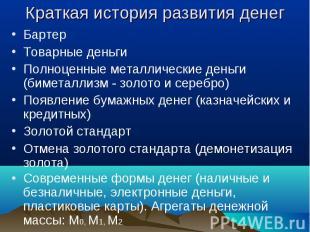 Бартер Бартер Товарные деньги Полноценные металлические деньги (биметаллизм - зо