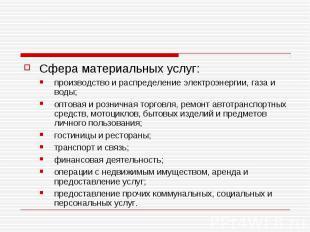 Сфера материальных услуг: Сфера материальных услуг: производство и распределение