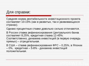 Средняя норма рентабельности инвестиционного проекта составляет 10-15% (как в ра