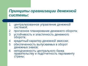 1 централизованное управление денежной системой; 1 централизованное управление д