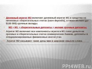 Денежный агрегат М2 включает денежный агрегат М1 и средства на нечековых сберега