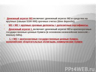 Денежный агрегат М3 включает денежный агрегат М2 и средства на крупных (свыше $1
