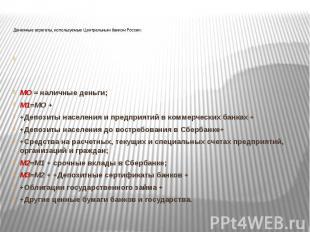 Денежные агрегаты, используемые Центральным банком России:  МО = наличные