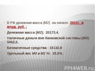 В РФ денежная масса (М2) на начало 2011г., в млрд. руб. : Денежная масса (М2): 2