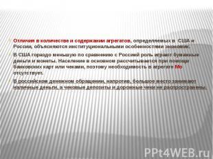 Отличия в количестве и содержании агрегатов, определяемых в США и России, объясн