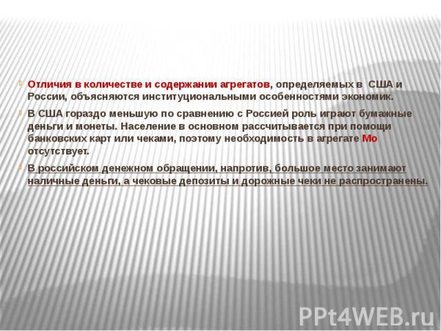 Отличия в количестве и содержании агрегатов, определяемых в США и России, объясняются институциональными особенностями экономик. Отличия в количестве и содержании агрегатов, определяемых в США и России, объясняются институциональными особенностями э…