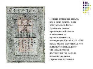 Первые бумажные деньги, Первые бумажные деньги, как и сама бумага, были изготовл