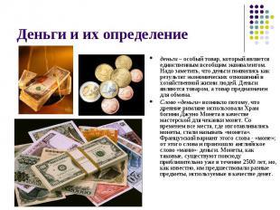 деньги – особый товар, который является единственным всеобщим эквивалентом. Надо