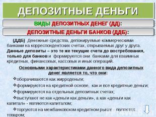 (ДДБ) Денежные средства, депонируемые коммерческими банками на корреспондентских