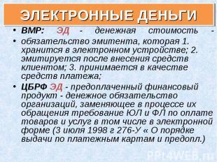 BMP: ЭД - денежная стоимость - BMP: ЭД - денежная стоимость - обязательство эмит