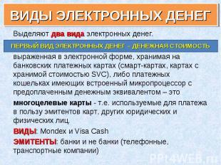 Выделяют два вида электронных денег. Выделяют два вида электронных денег. выраже
