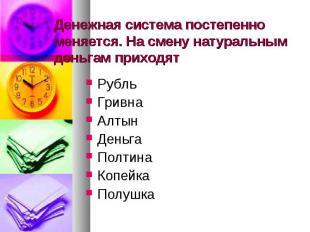 Рубль Рубль Гривна Алтын Деньга Полтина Копейка Полушка