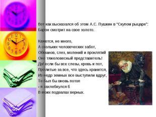 """Вот как высказался об этом А.С. Пушкин в """"Скупом рыцаре"""": Вот как высказался об"""