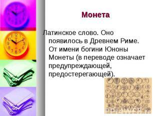 Латинское слово. Оно появилось в Древнем Риме. От имени богини Юноны Монеты (в п
