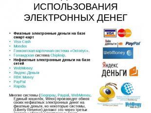 Фиатные электронные деньги на базе смарт-карт Visa Cash Mondex Гонконгская карто