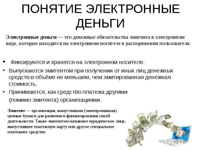Фиксируются и хранятся на электронном носителе. Фиксируются и хранятся на электронном носителе. Выпускаются эмитентом при получении от иных лиц денежных средств в объёме не меньшем, чем эмитированная денежная стоимость. Принимаются, как средство пла…