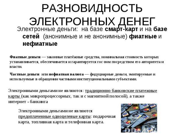 Электронные деньги: на базе смарт-карт и на базе сетей (анонимные и не анонимные) фиатные и нефиатные Электронные деньги: на базе смарт-карт и на базе сетей (анонимные и не анонимные) фиатные и нефиатные