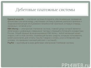 Дебетовые платежные системы Единый кошелёк — платёжная система Интернета, обеспе