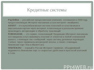 Кредитные системы PayOnline — российская процессинговая компания, основанная в 2