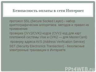 Безопасность оплаты в сети Интернет протокол SSL (Secure Socked Layer) - набор к