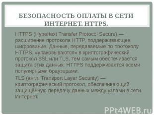 БЕЗОПАСНОСТЬ ОПЛАТЫ В СЕТИ ИНТЕРНЕТ. HTTPS. HTTPS (Hypertext Transfer Protocol S
