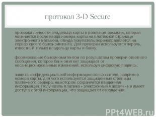 протокол 3-D Secure проверка личности владельца карты в реальном времени, котора