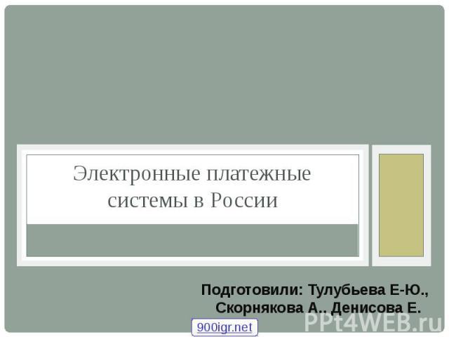 Электронные платежные системы в России